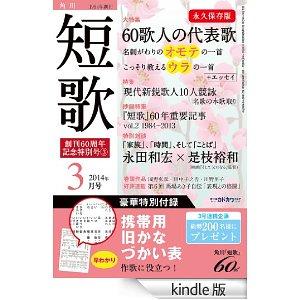 「角川「短歌」2014年3月号」